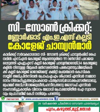 സി-സോൺ ക്രിക്കറ്റ്:  മണ്ണാർക്കാട് എം.ഇ.എസ് കല്ലടി കോളേജ് ചാമ്പ്യൻമാർ
