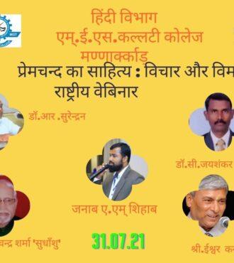 Hindi Webinar